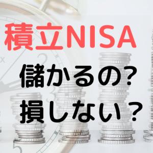 結局、つみたてNISAって儲かるの?~投資信託運用に期待できる未来~【最終回】