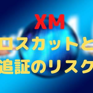 XMのロスカットと追証のリスクを何処よりも分かりやすく解説