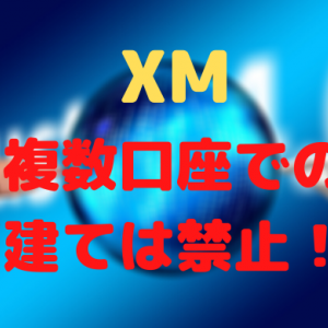 XMの複数口座での両建ては禁止!?その他の主な規約違反は