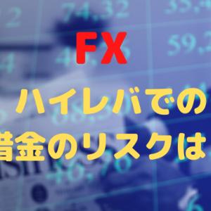 FXのハイレバで借金は幻想?その真相と実態を解明する