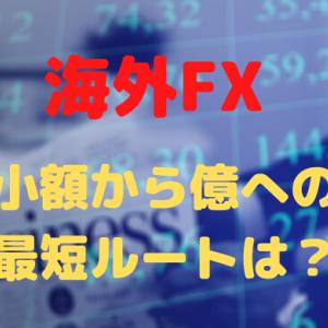 FXで小額投資から億への最短ルートはハイレバがおすすめ