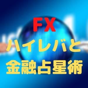 ハイレバFX手法:金融占星術で相場を予測する手法