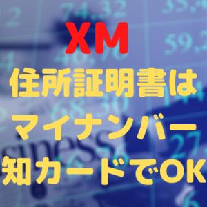 XMの口座開設有効化の住所確認書はマイナンバー通知カードでもOK?