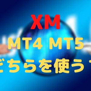 XMの口座開設ではMT4とMT5はどちらを使うべき?