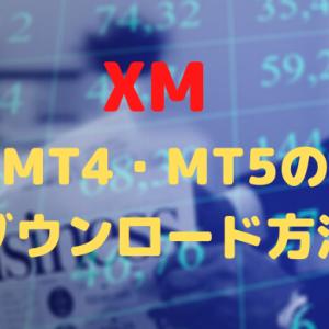 XM MT4(MT5)のダウンロード・ログインを確実にする方法