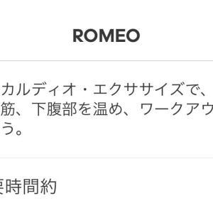 アディダストレーニングアプリのプログラムRomeo