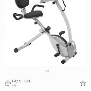 デスク付きフィットネスバイクを買いましたが・・・