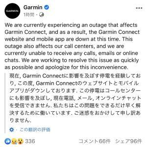 GARMIN CONNECT復旧しませんね・・・