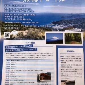 急遽思い立って熱海プチトレイルで岩戸山