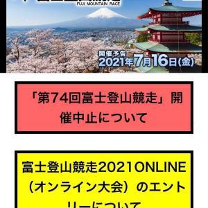 くぅーっ、富士登山競走は今年も中止になりました