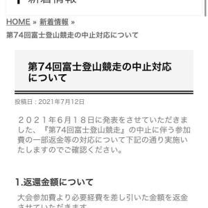 富士登山競走の中止対応の連絡がありました