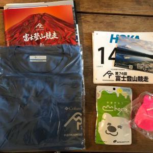 富士登山競走参加賞が送られてきました