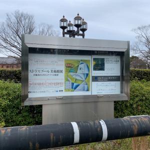 アートの旅#5: ストラスブール美術館展 印象派からモダンアートへの眺望@姫路市立美術館(2020/1/26)