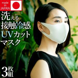 冷感・夏用マスクいろいろ