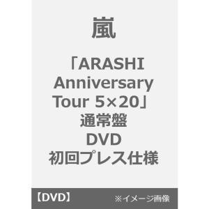 嵐の「ARASHI Anniversary Tour 5×20」