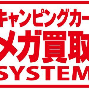 キャンピングカー【メガ買取システム】始まる!