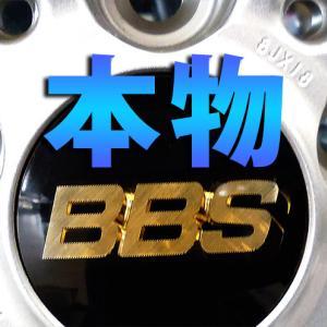 偽物BBSホイールで岐阜の中古車会社が逮捕!本物はどこ?