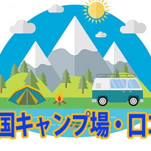 愛知県「大曽公園キャンプ場」名古屋から30分!激安100円?