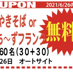 イベント情報:マルシェ出店【ホンダキッチン】6/26 10:00〜16:00