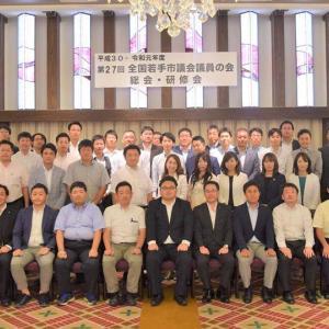 全国若手市議会議員の会