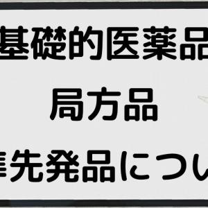基礎的医薬品と局方品(日本薬局方収載医薬品)の変更調剤の可否や準先発品のまとめ