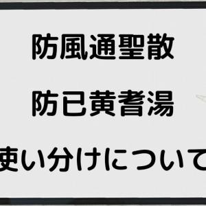 【ダイエット漢方薬】防風通聖散と防已黄耆湯の違い【生薬比較】