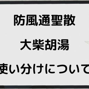 【ダイエット漢方薬】防風通聖散と大柴胡湯の違い【生薬比較】