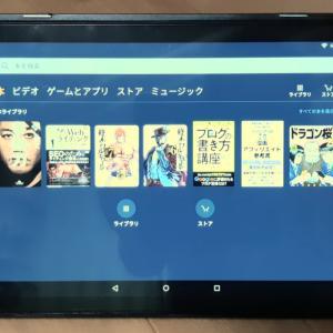 【Fire HD 10】勉強・読書にオススメできる安価なタブレットを紹介!【Diginnos】