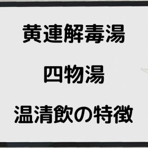 【漢方比較】黄連解毒湯、四物湯、温清飲の違い【生薬比較】