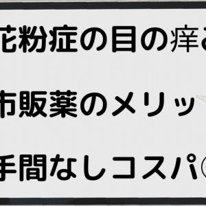花粉症の目薬は市販薬がお得!?オススメ5選紹介!【ドラッグストア薬剤師監修】
