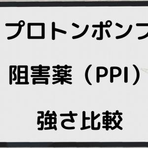 プロトンポンプ阻害薬(PPI)の強さ比較