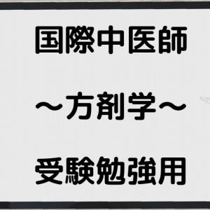 【国際中医師】辛涼解表剤まとめ【受験勉強用】