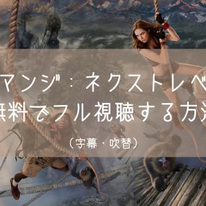 「ジュマンジ:ネクストレベル」の動画を無料でフル視聴したい方へ(字幕・吹替)