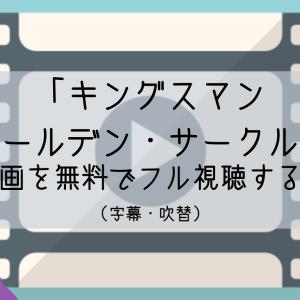 「キングスマン:ゴールデン・サークル」の動画を無料で視聴したい方へ(字幕・吹替)