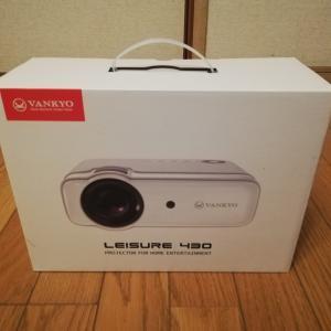 Vankyo Leisure 430XX買いました。1万円で始めるホームシアター生活!