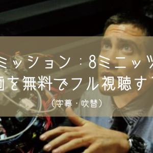 映画「ミッション:8ミニッツ」の動画を無料で視聴したい方へ(字幕・吹替)
