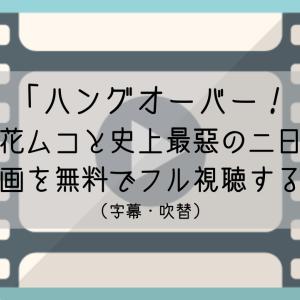 映画「ハングオーバー!」の動画を無料でフル視聴したい方へ(字幕・吹替)