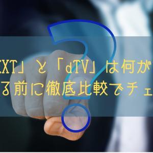 「U-NEXT」と「dTV」は何が違う?後悔する前に徹底比較でチェックしよう!