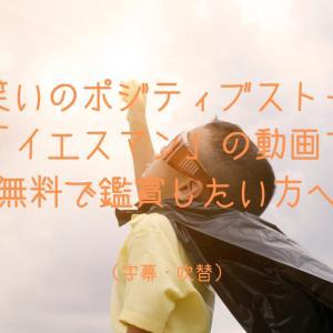 愛と笑いのポジティブストーリー「イエスマン」の動画を無料で鑑賞したい方へ(字幕・吹替)