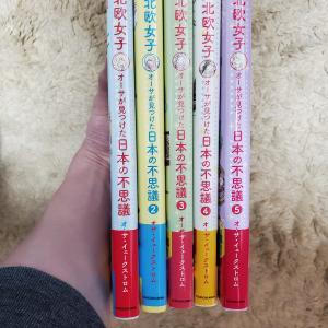 【おすすめの本】北欧女子シリーズは外国人から見た日本が面白い!
