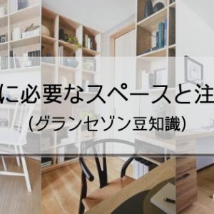 書斎に必要なスペースと注意点|グランセゾン豆知識④