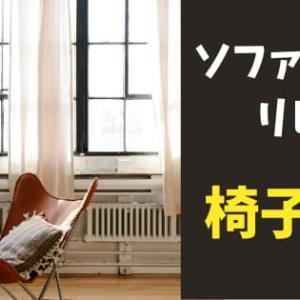 理想のリビング椅子を探し求めて|ソファ無しリビングの家具選び