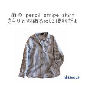 麻のpencil stripe shirtさらりと羽織るのに便利だよ