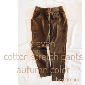eleven 定番stretch pantsがオススメです
