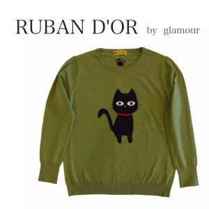 RUBAN D'OR 猫🐈さんニットです!
