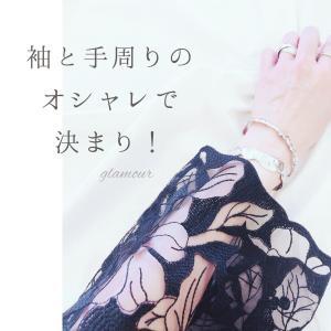 袖と手周りのオシャレで決まり!