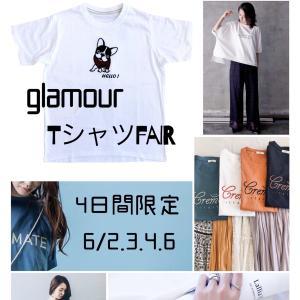 glamour Tシャツフェアのお知らせ