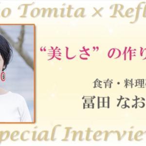 20代の頃より、艶々な40代 〜〜インタビュー記事が掲載されました〜〜