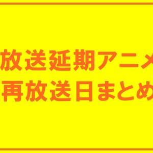 放送延期のアニメまとめと再放送日は?動画配信サービスも紹介!