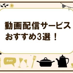 アニメ大好きなあなたにおすすめの動画配信サービス3選!